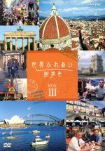 世界ふれあい街歩き DVD-BOXⅢ(通常)(DVD)
