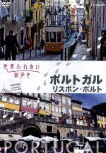 世界ふれあい街歩き ポルトガル/リスボン・ポルト(通常)(DVD)