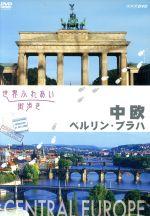 世界ふれあい街歩き 中欧 ベルリン・プラハ(通常)(DVD)