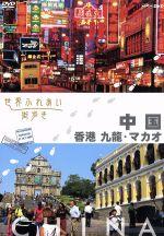 世界ふれあい街歩き 中国 香港 九龍・マカオ(通常)(DVD)