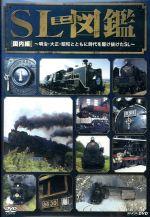 NHK DVD「SLミニ図鑑」 国内編~明治・大正・昭和とともに時代を駆け抜けたSL~(通常)(DVD)