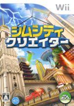 シムシティ クリエイター(ゲーム)