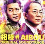 相棒 オリジナル・サウンドトラック(通常)(CDA)
