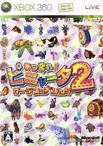 あつまれ!ピニャータ2:ガーデンの大ぴんち(限定盤)(ゲーム)