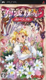 プリンセスメーカー5 ポータブル(ゲーム)