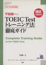 千田潤一の TOEIC Test トレーニング法 徹底ガイド(CD1枚付)(単行本)
