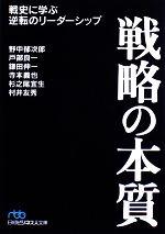 戦略の本質 戦史に学ぶ逆転のリーダーシップ(日経ビジネス人文庫)(文庫)