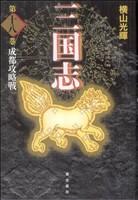 三国志(愛蔵版)(18)成都攻略戦