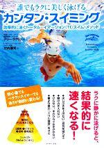 誰でもラクに美しく泳げるカンタン・スイミング 効率的に泳ぐトータル・イマージョンスイム・メソッド(単行本)