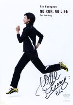 NO RUN, NO LIFE Life~fun running~(通常)(DVD)