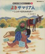 よきサマリア人〈新約聖書〉~しんせつなき(6)(児童書)