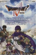 ニンテンドーDS版 ドラゴンクエストV天空の花嫁 公式ガイド(単行本)