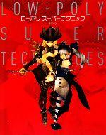 ローポリスーパーテクニック(CD-ROM1枚付)(単行本)