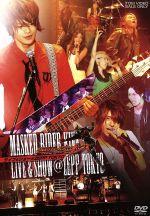 MASKED RIDER KIVA-LIVE&SHOW @ZEPP TOKYO(通常)(DVD)