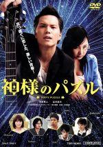 神様のパズル(通常)(DVD)