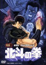 劇場版 世紀末救世主伝説 北斗の拳(通常)(DVD)