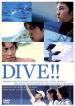 ダイブ!!(初回限定生産)((ミニ写真集、特製アウターケース付))(通常)(DVD)