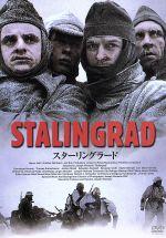 スターリングラード(通常)(DVD)