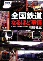 全国鉄道なるほど事情(PHP文庫)(文庫)