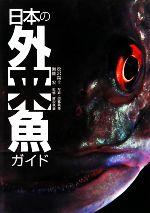 日本の外来魚ガイド(単行本)