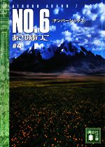 NO.6(講談社文庫)(#4)(文庫)