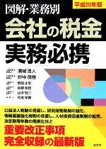 図解・業務別 会社の税金実務必携(平成20年版)
