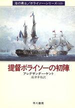 提督ボライソーの初陣 海の勇士ボライソーシリーズ(ハヤカワ文庫NV)(13)(文庫)