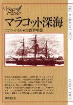 マラコット深海(創元SF文庫)(文庫)