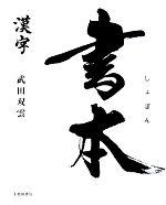 書本 漢字(単行本)