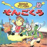 そんごくう(世界名作アニメ劇場16)(児童書)