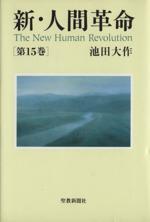 新・人間革命(第15巻)(単行本)
