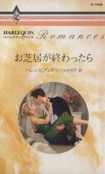 お芝居が終わったら(ハーレクイン・ロマンス)(新書)