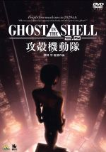 GHOST IN THE SHELL 攻殻機動隊2.0(通常)(DVD)