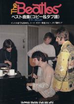 ビートルズ・ベスト曲集(Vol.1)(単行本)
