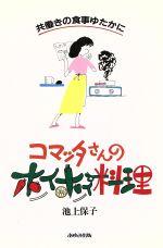 コマッタさんのホイホイ料理(単行本)