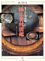 極上食材図鑑(単行本)