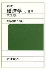 岩波経済学小辞典 第3版(単行本)