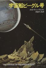 宇宙船ビーグル号(ハヤカワ文庫SF)(文庫)