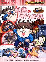 地震のサバイバル 科学漫画サバイバルシリーズ(かがくるBOOK科学漫画サバイバルシリーズ7)(児童書)