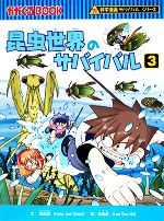 昆虫世界のサバイバル 科学漫画サバイバルシリーズ(かがくるBOOK科学漫画サバイバルシリーズ9)(3)(児童書)