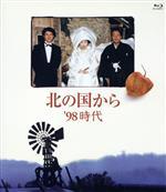 北の国から'98時代(Blu-ray Disc)(BLU-RAY DISC)(DVD)