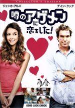 噂のアゲメンに恋をした!コレクターズ・エディション(通常)(DVD)