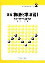基礎物理化学演習-原子・分子の量子論(新・演習物質科学ライブラリ2)(1)(単行本)