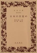 日本の目覚め(岩波文庫)(文庫)