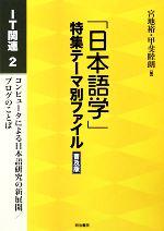 「日本語学」特集テーマ別ファイル IT関連(2)コンピュータによる日本語研究の新展開/ブログのことば
