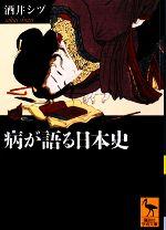 病が語る日本史(講談社学術文庫)(文庫)