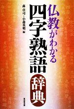 仏教がわかる四字熟語辞典