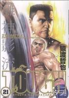TOUGH-タフ-(21)(ヤングジャンプC)(大人コミック)