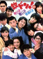 フジテレビ開局50周年記念DVD 欽ドン!良い子悪い子普通の子 DVD-BOX(通常)(DVD)