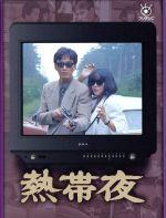 熱帯夜(通常)(DVD)